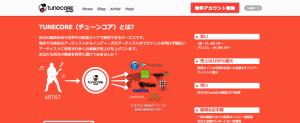 Tunecore_japan