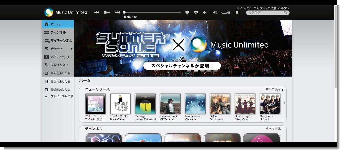 ホーム - Music Unlimited