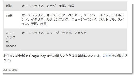 コンテンツをご利用いただける国 - Google Play ヘルプ