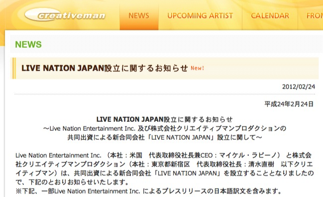 LIVE NATION JAPAN設立に関するお知らせ   CREATIVEMAN PRODUCTIONS