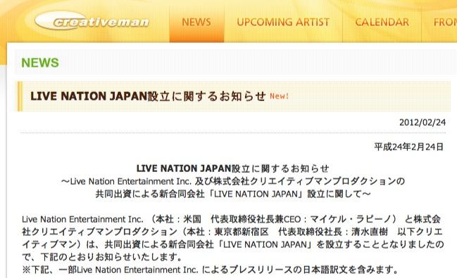 LIVE NATION JAPAN設立に関するお知らせ   CREATIVEMAN PRODUCTIONS