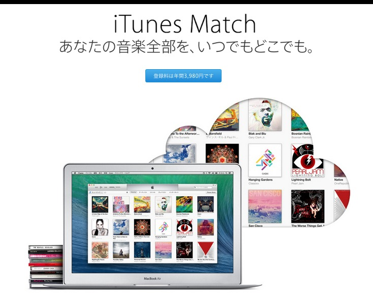 Apple - iTunes - iTunes Match