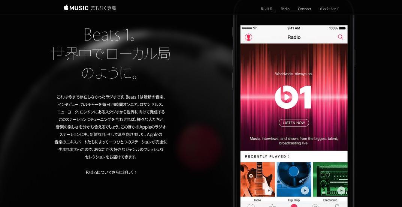 Apple_Music_beats1