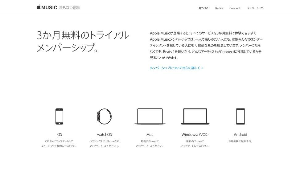 Apple_Music_trial