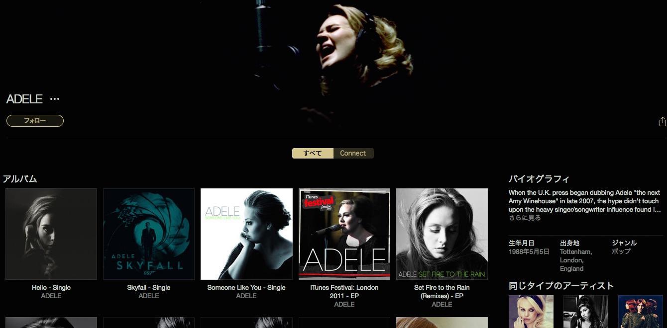 Apple Musicに「25」は無い