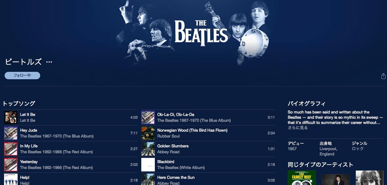 beatles_streaming2
