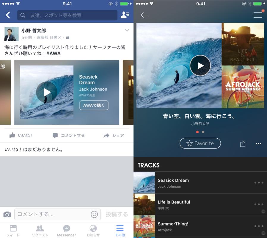 awa_Facebook_Musicstories01