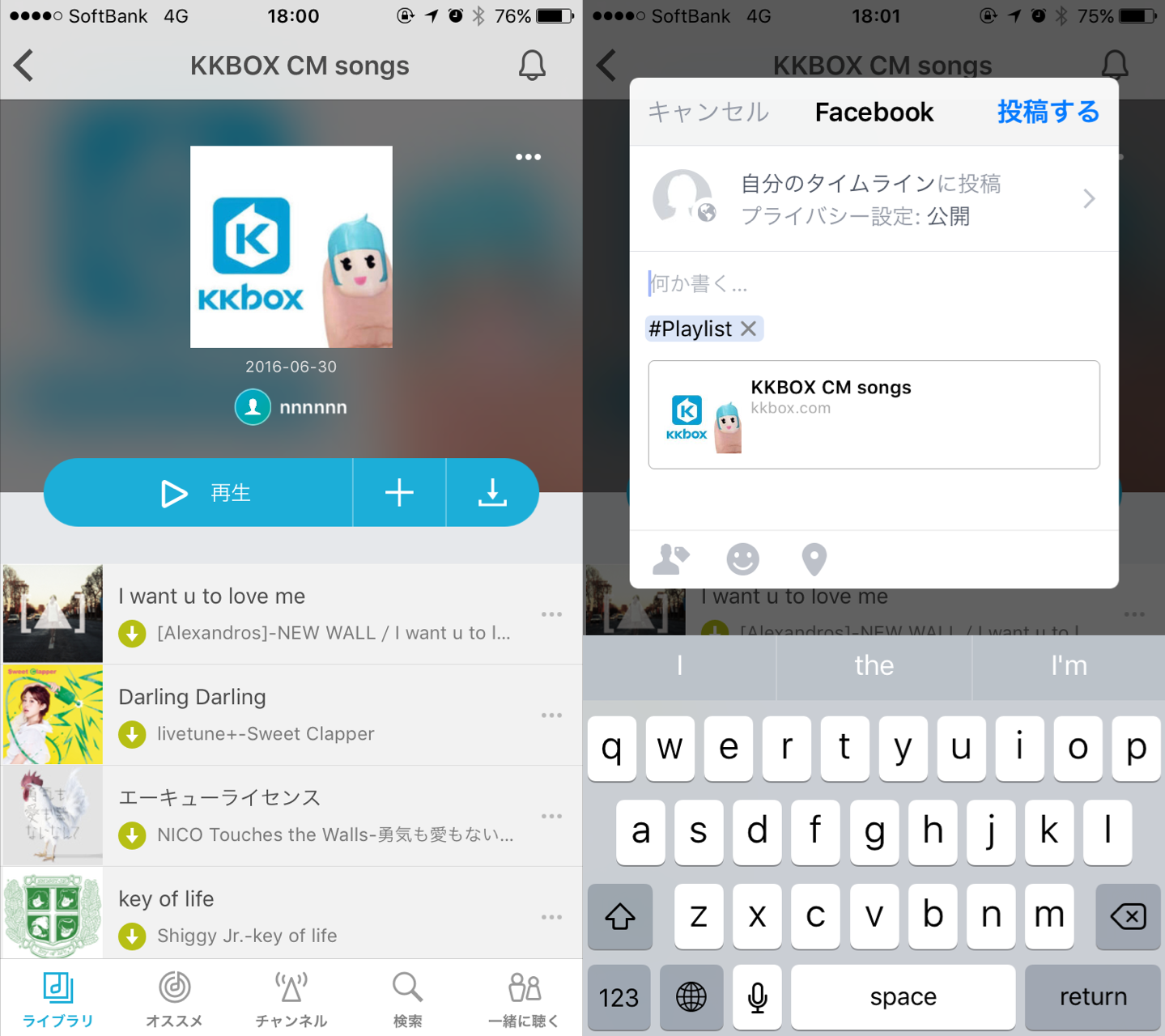 kkbox_Facebook_Musicstories01