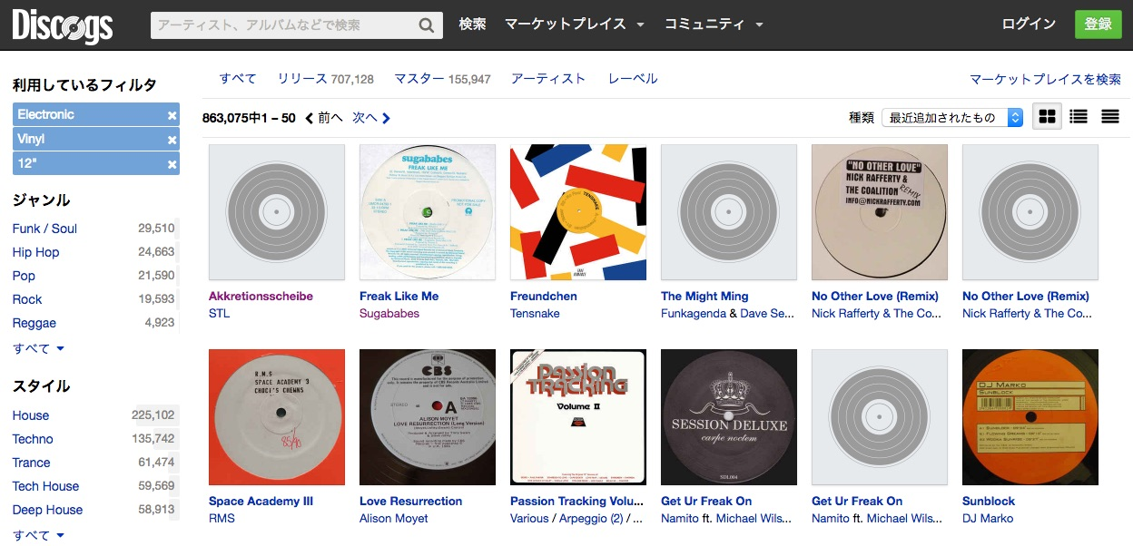 discogs_search_vinyl