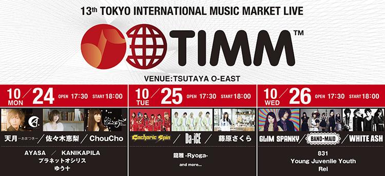 timm2016_live