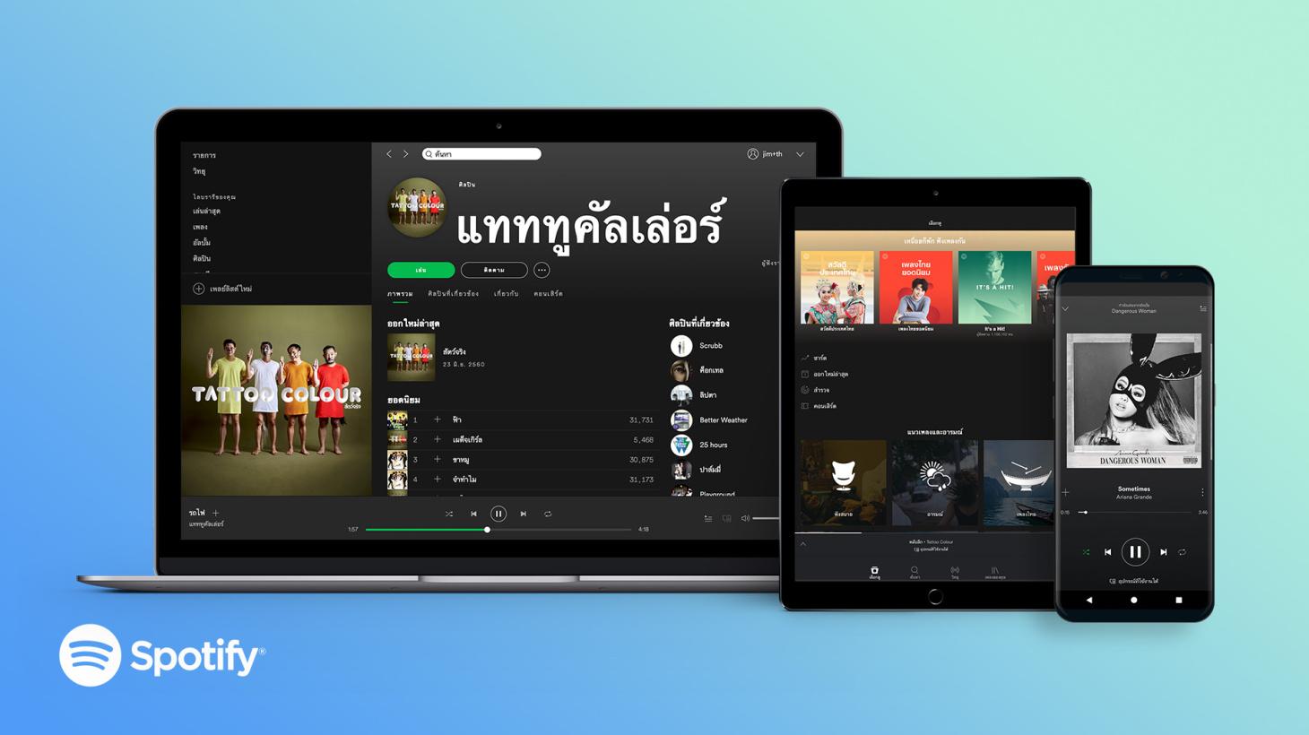 spotify_thailand
