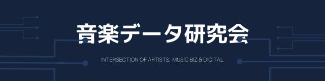 Music_data_business