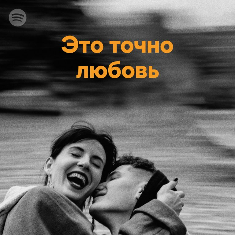 Spotify_Russia_Playlists